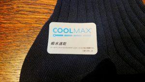 COOL MAX LONG HOSE